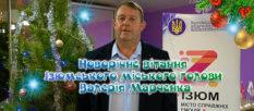 Новогоднее поздравление Изюмского городского головы Валерия Марченко [видео]