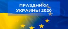 Праздники и выходные в Украине 2020
