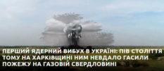 47 лет назад на Харьковщине взорвали ядерную бомбу