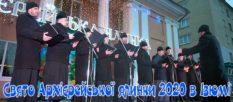 В Изюме под дождем отметили праздник Архиерейской елки [видео]