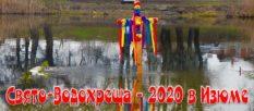 Свято-Водохреща — 2020 в Изюме [фото и видео]