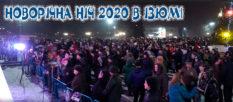 Новогодняя ночь 2020  с долгожданным снегом и под зажигательный концерт [видео]