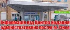 Информация от Центра предоставления административных услуг города Изюм