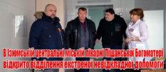 В Изюмской центральной городской больницы Песчанской Богоматери открыто отделение экстренной неотложной помощи [видео]