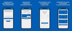 Мобильное приложение «Харенерго» уже в действии!