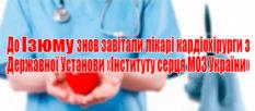 Кардиохирурги из Государственного Учреждения «Института сердца МЗ Украины» в Изюме