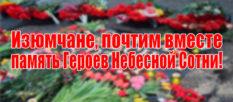 Изюмчане, почтим вместе память Героев Небесной Сотни!