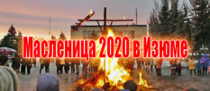 Масленица 2020 в Изюме [афиша]
