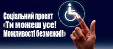 Социальный проект «Ты можешь все! Возможности безграничны!»