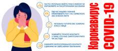 Рекомендации ВОЗ для населения в связи c распространением нового коронавируса