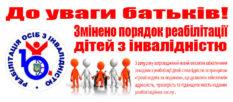 Вниманию родителей! Изменен порядок реабилитации детей с инвалидностью