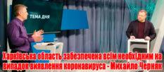Харьковская область обеспечена всем необходимым на случай выявления коронавируса - Михаил Черняк