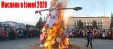 В Изюме отпраздновали Масленицу 2020 [видео]