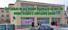 Утвержден перечень опорных больниц в районах Харьковской области, в Изюме одна из них