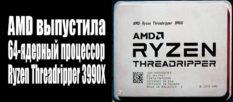 64-ядерный процессор Ryzen Threadripper 3990X