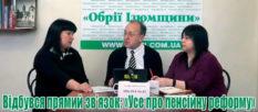 Прямой эфир в редакции газеты «Обрії Ізюмщини» - «Все о пенсионной реформе» [видео]