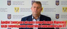 Брифинг Изюмского городского головы Валерия Марченко о введении карантина в Изюме [видео]