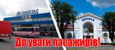 Приостанавливается автобусные сообщения с автовокзала Изюма и движение поездов по станции Изюм