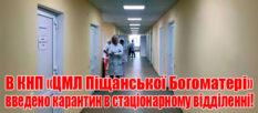 В КНП «ЦГБ Песчанской Богоматери» в стационарном отделении с 17 марта 2020 года введен карантин