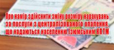 О намерении осуществить изменение размера начислений за услуги по централизованному отоплению, предоставляемые населению Изюмским КПТС