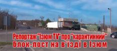 «Карантинный» блок-пост на въезде в Изюм [видео]