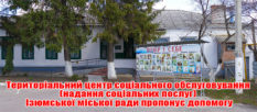 Уважаемые люди преклонного возраста Изюмской общины!