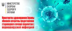 Минздрав изменил алгоритм помощи больным коронавирусной инфекцией