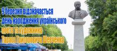 9 марта отмечается день рождения украинского поэта и художника Тараса Григорьевича Шевченко
