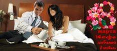 Кофе любимой в постель или с 8 Марта!
