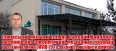 Изюмский городской голова Валерий Марченко призвал не верить фейкам [видео]