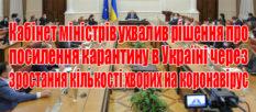 «По улице все должны ходить в масках и с паспортами» - сообщается на сайте Кабмина